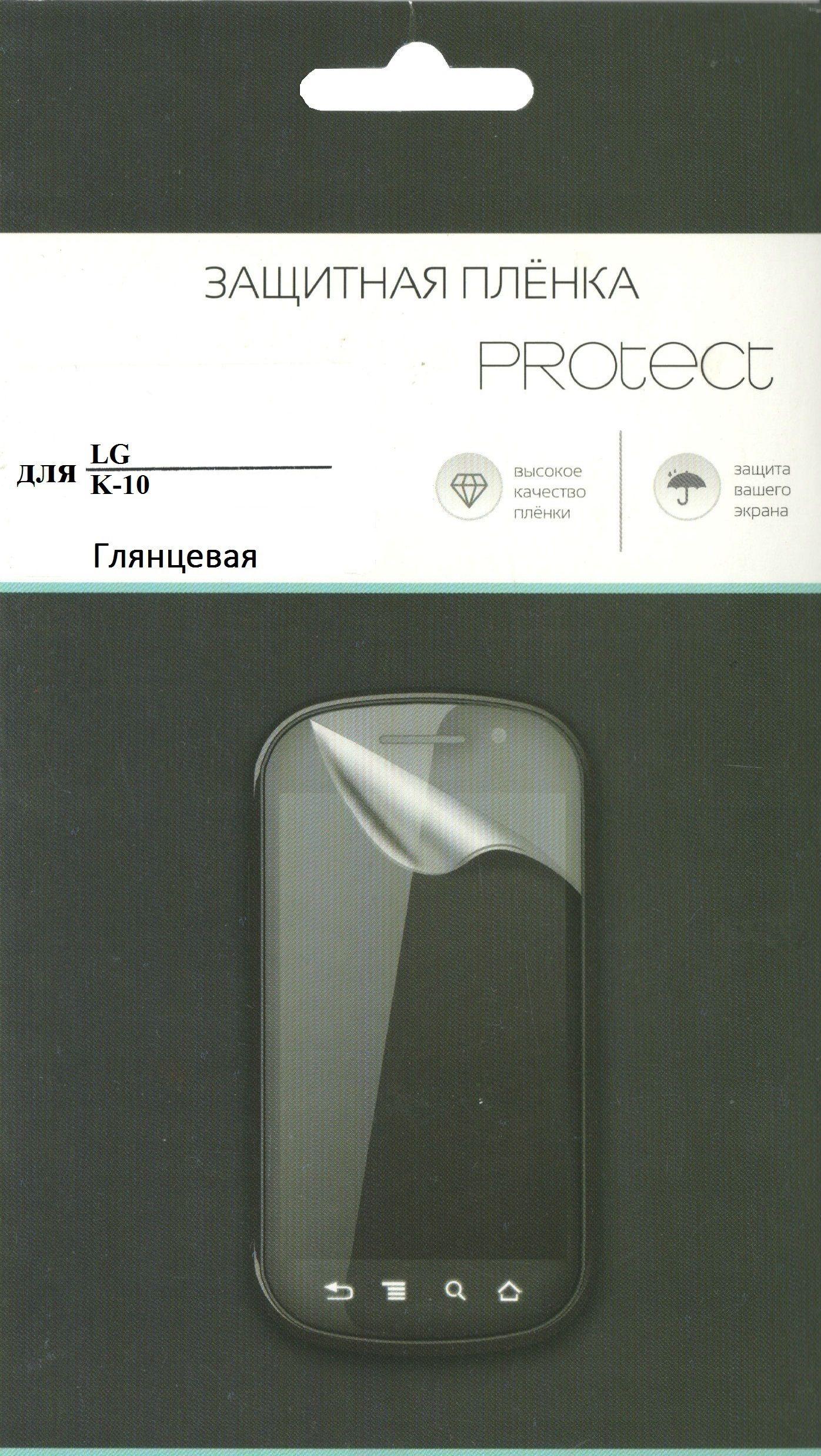 Купить Protect Защитная пленка для LG K10 (глянцевая) в интернет магазине. Цены, фото, описания, характеристики, отзывы, обзоры