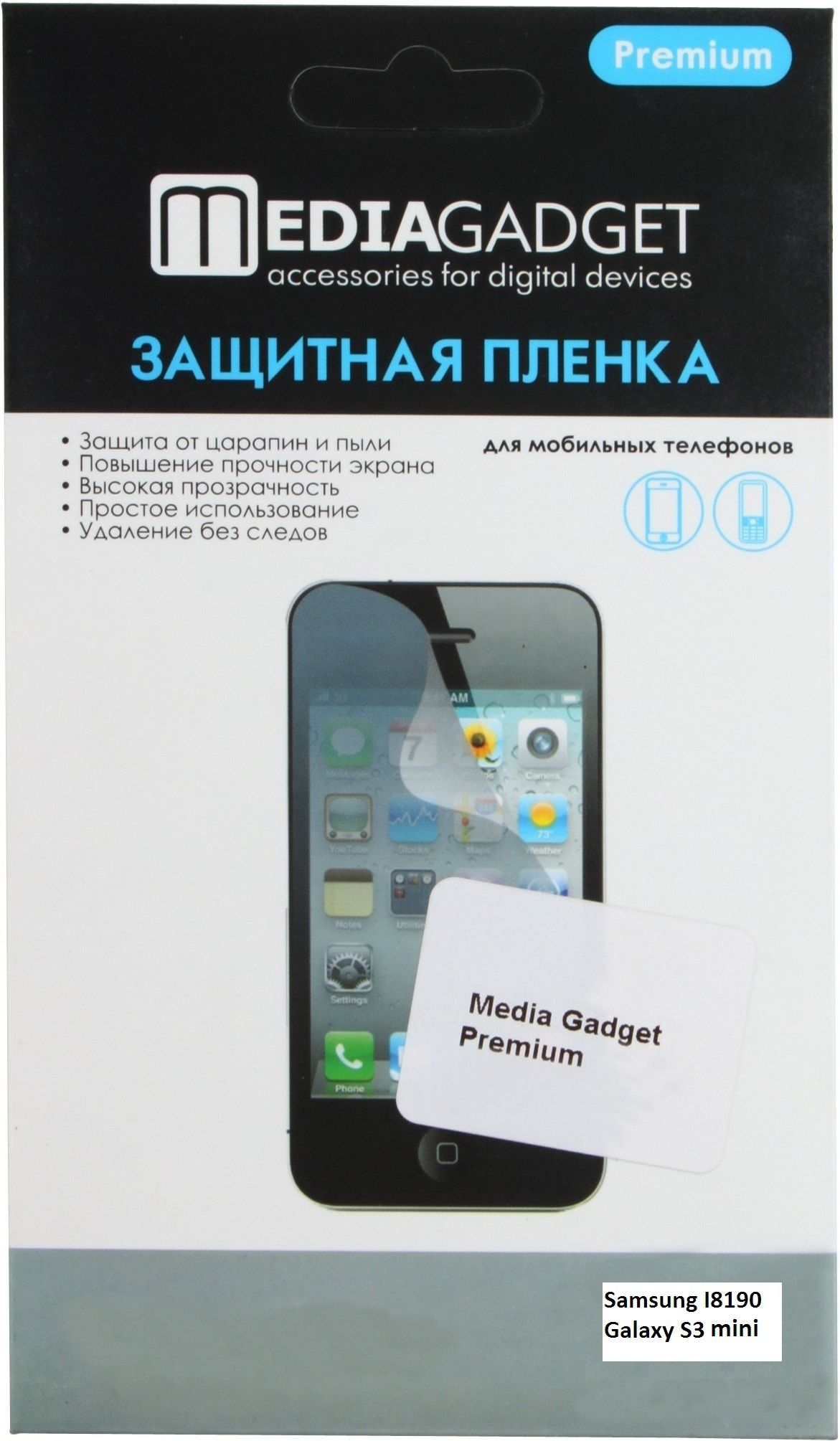 Media Gadget Защитная пленка для Samsung Galaxy S3 mini GT-I8190