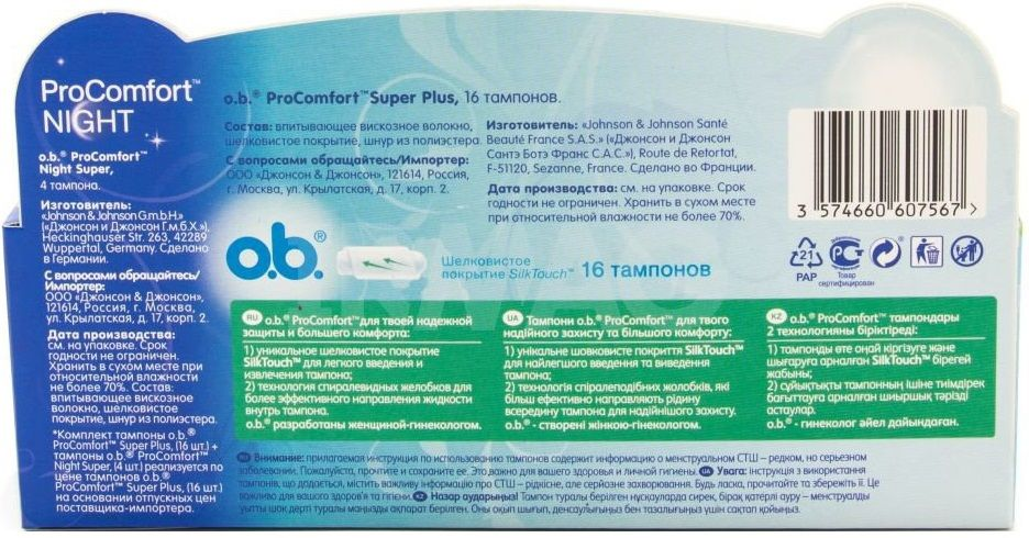 O.B. Тампоны ProComfort Super plus 16 шт + Night Super 4 шт