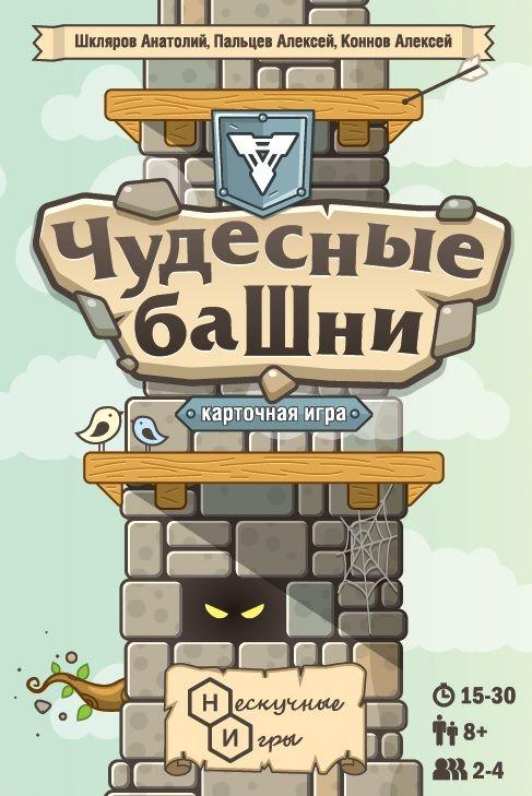Купить Настольная игра Чудесные башни , Настольные игры для детей Нескучные игры, Карточные