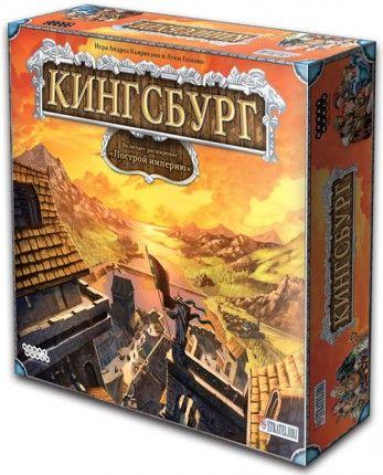 """Купить Hobby World Настольная игра """"Кингсбург"""" с дополнением """"Создать Империю"""" (Kingsburg: To Forge a Realm) в интернет магазине. Цены, фото, описания, характеристики, отзывы, обзоры"""