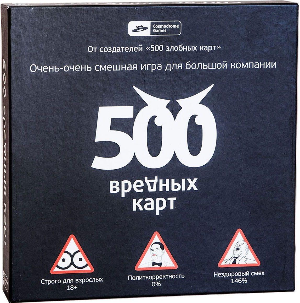 """Купить Cosmodrome Games Настольная игра """"500 Вредных карт"""" в интернет магазине. Цены, фото, описания, характеристики, отзывы, обзоры"""