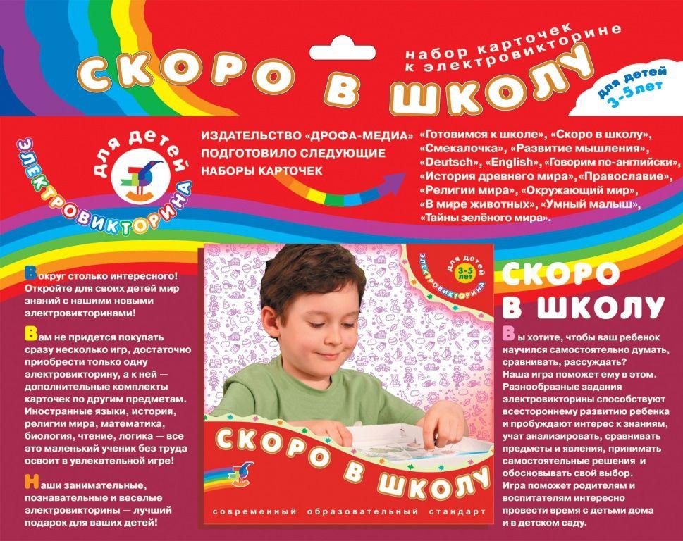 """Купить Дрофа Набор карточек к электровикторине """"Скоро в школу"""" в интернет магазине. Цены, фото, описания, характеристики, отзывы, обзоры"""