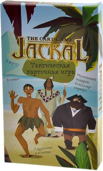 Купить Настольная игра Шакал быстрая карточная игра, Настольные игры для детей Magellan, Стратегические игры