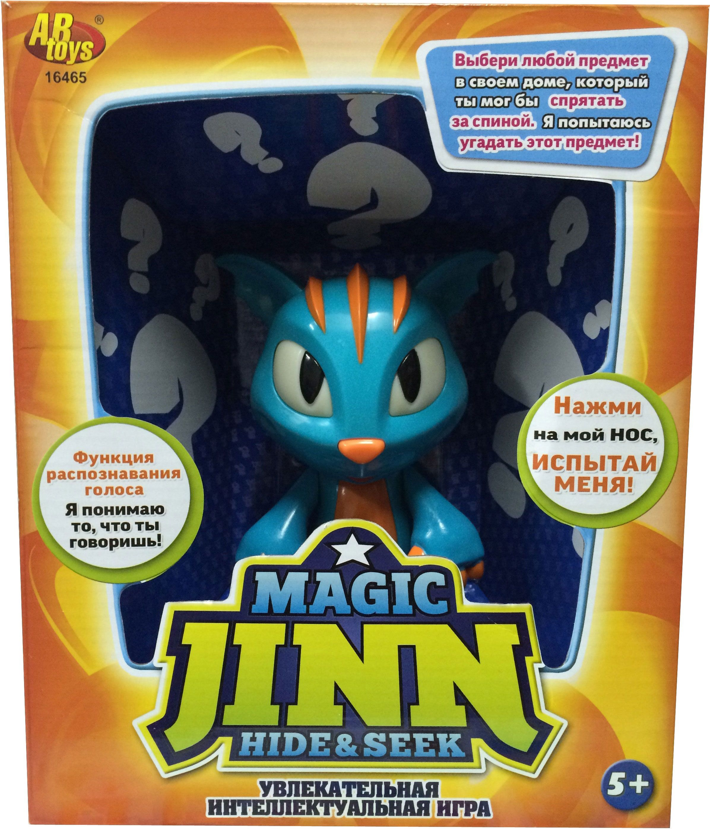 "Игра интерактивная ""Magic Jinn Hide&Seek"""