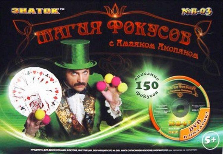 """Купить Знаток Набор """"Магия фокусов с Амаяком Акопяном"""" (150 фокусов), с видеокурсом в интернет магазине. Цены, фото, описания, характеристики, отзывы, обзоры"""