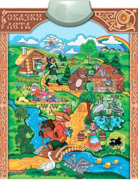Купить Электронный плакат Сказки лета , Обучающие материалы и авторские методики для детей Знаток, Обучающие игры