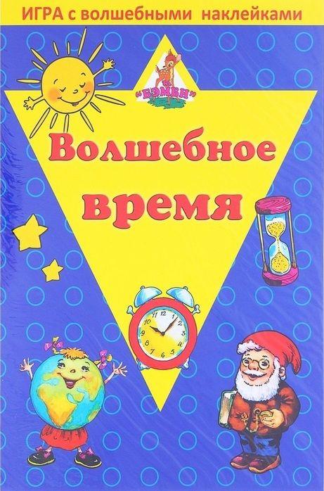 """Купить Нескучные игры Игра с волшебными наклейками """"Волшебное время"""" в интернет магазине. Цены, фото, описания, характеристики, отзывы, обзоры"""