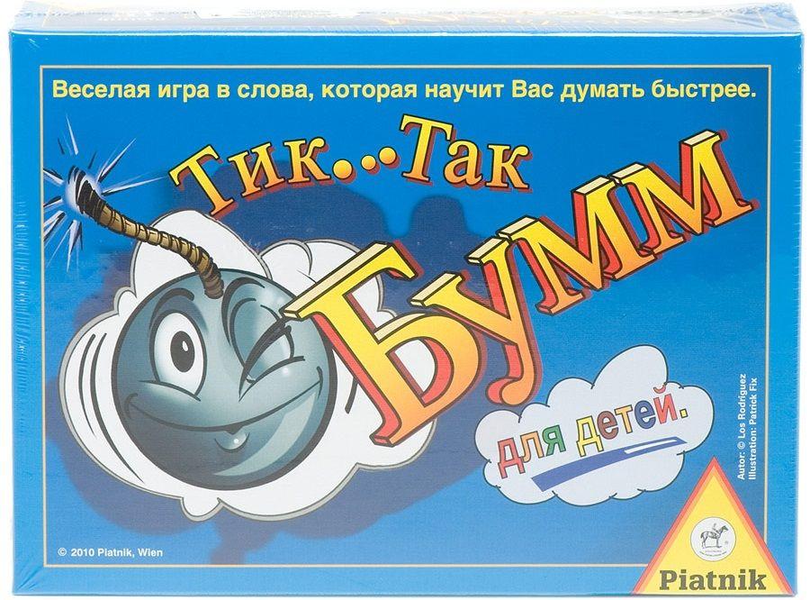 Купить Настольная игра Тик Так Бумм для детей (Tick-Tack-Bumm! Kinder), Настольные игры для детей Piatnik, Развлекательные игры