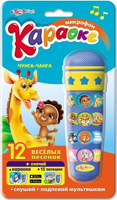 Купить Микрофон Караоке. Чунга-чанга , Мобили и подвески для малышей Азбукварик, Музыкальные игрушки