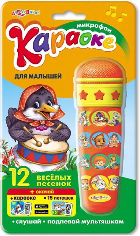 Купить Микрофон Караоке для малышей , Мобили и подвески для малышей Азбукварик, Музыкальные игрушки