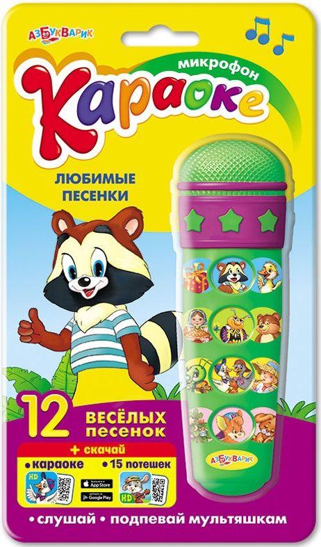 Купить Микрофон Караоке. Любимые песенки , Мобили и подвески для малышей Азбукварик, Музыкальные игрушки