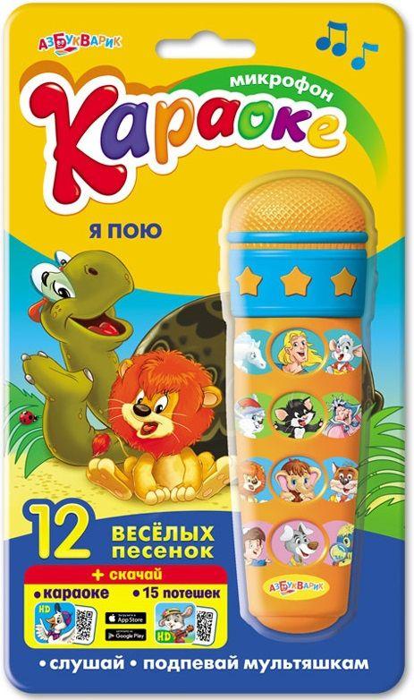 Купить Микрофон Караоке. Я пою , Мобили и подвески для малышей Азбукварик, Музыкальные игрушки