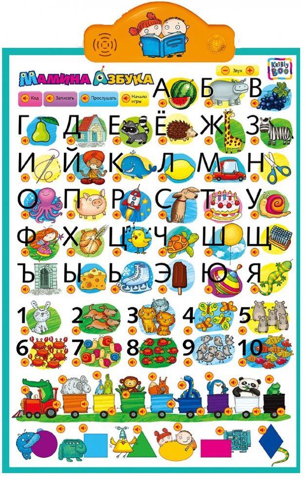 Купить Говорящий плакат Мамина азбука , Обучающие материалы и авторские методики для детей Kribly Boo, Обучающие игры
