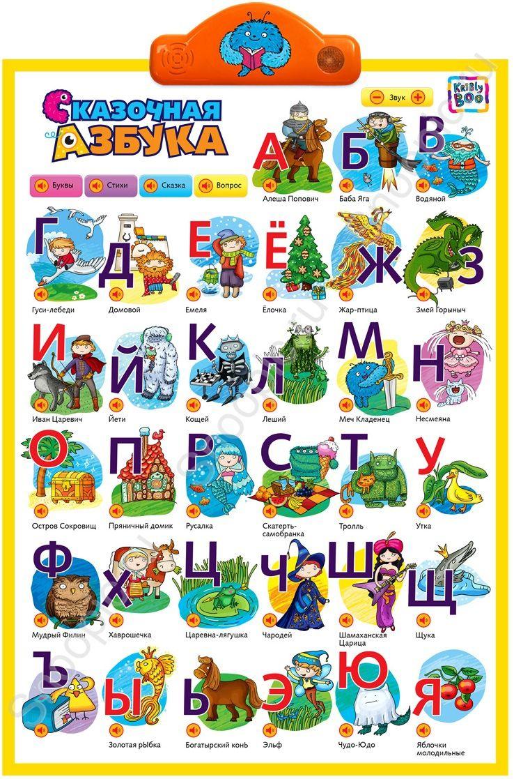 Купить Говорящий плакат Сказочная азбука , Обучающие материалы и авторские методики для детей Kribly Boo, Обучающие игры