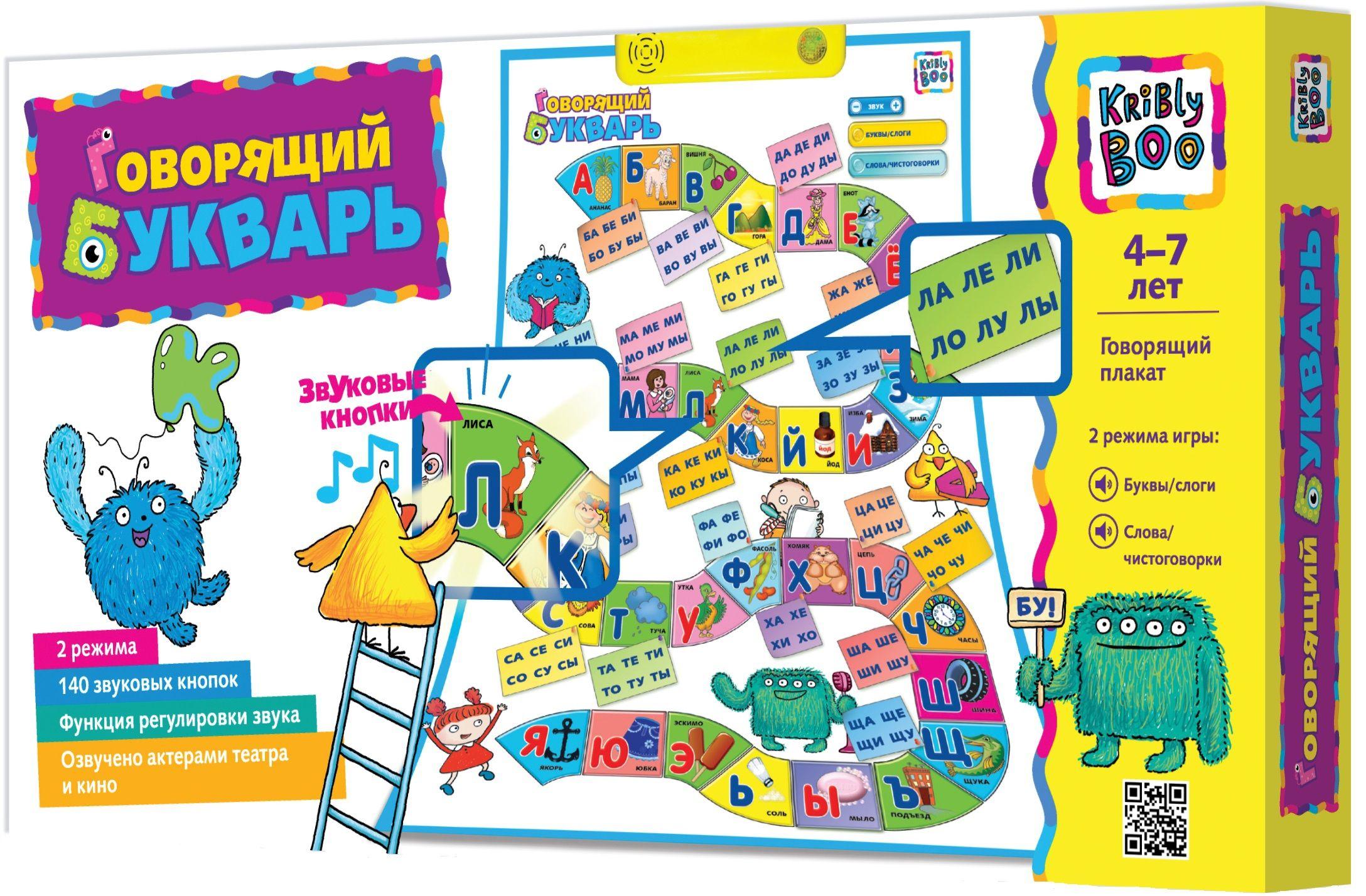 Купить Говорящий плакат Букварь , Обучающие материалы и авторские методики для детей Kribly Boo, Обучающие игры