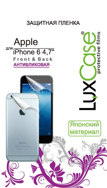 LuxCase Защитная пленка для Apple iPhone 6 (Front-Back) антибликовая