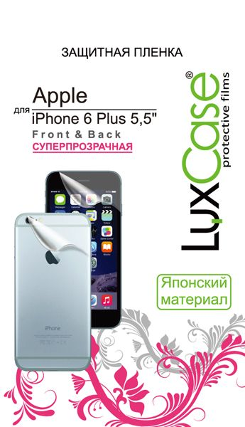 LuxCase Защитная пленка для Apple iPhone 6 Plus (Front-Back) суперпрозрачная