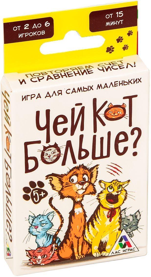 Купить Настольная игра Чей кот больше? , Настольные игры для детей ЛасИграс, Карточные игры