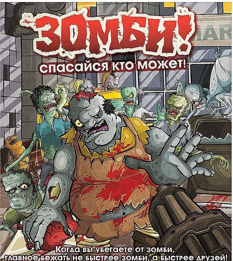 Купить Настольная игра Зомби. Спасайся кто может , Настольные игры для детей Правильные игры, Развлекательные игры