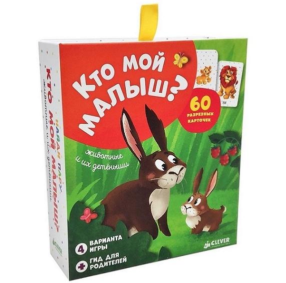 Купить Настольная игра Кто мой малыш? Животные и их детёныши , Настольные игры для детей Clever, Детские игры