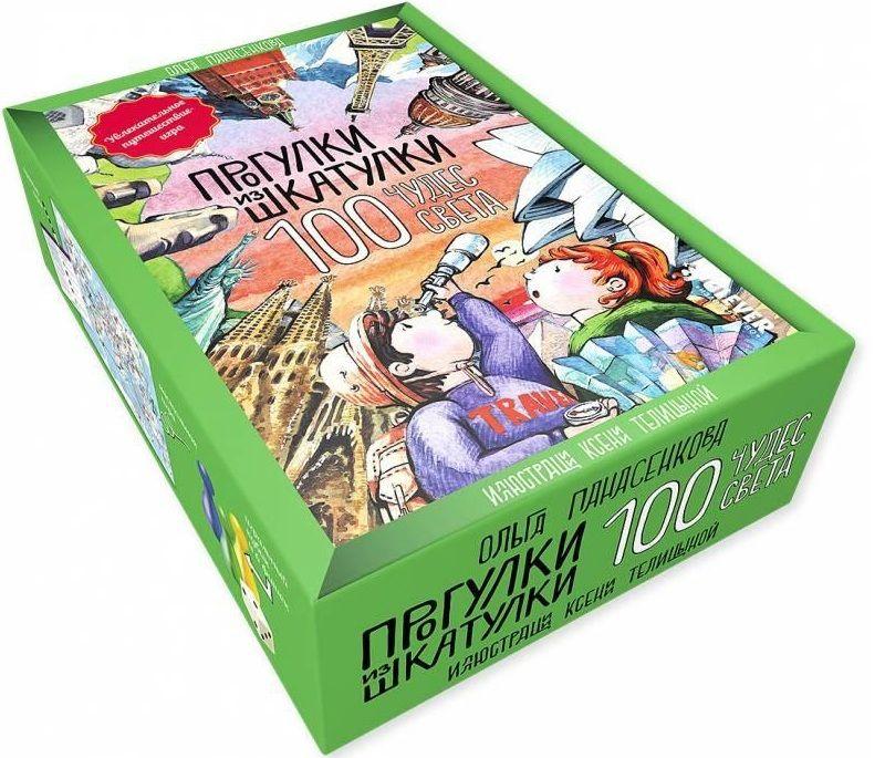 Купить Настольная игра Прогулки из шкатулки. 100 чудес света. Увлекательное путешествие-игра , Настольные игры для детей Clever, Карточные игры