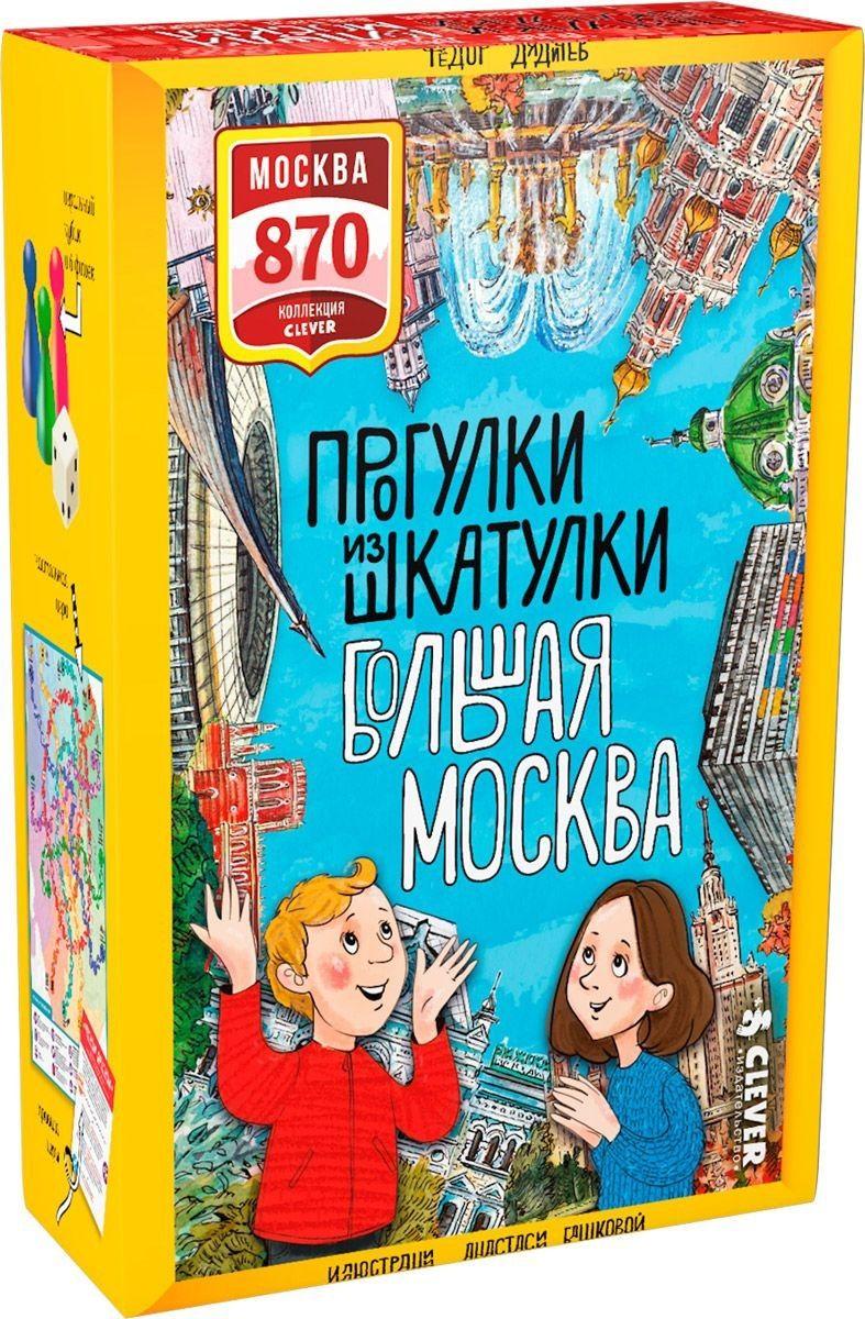 """Купить Clever Настольная игра """"Большая Москва"""" в интернет магазине. Цены, фото, описания, характеристики, отзывы, обзоры"""