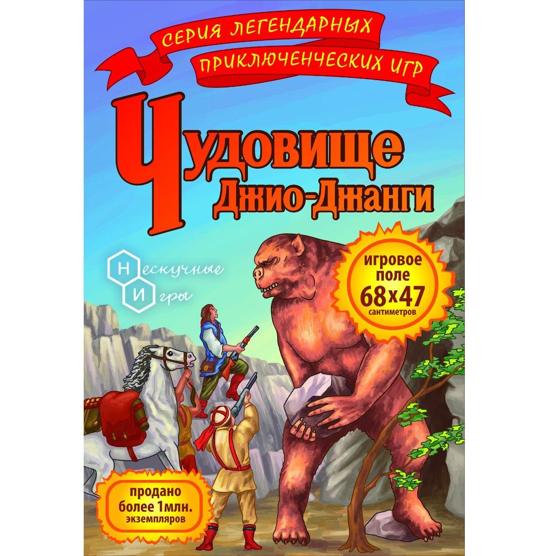 Купить Настольная игра Чудовище Джио-Джанги , Настольные игры для детей Нескучные игры, Развлекательные игры