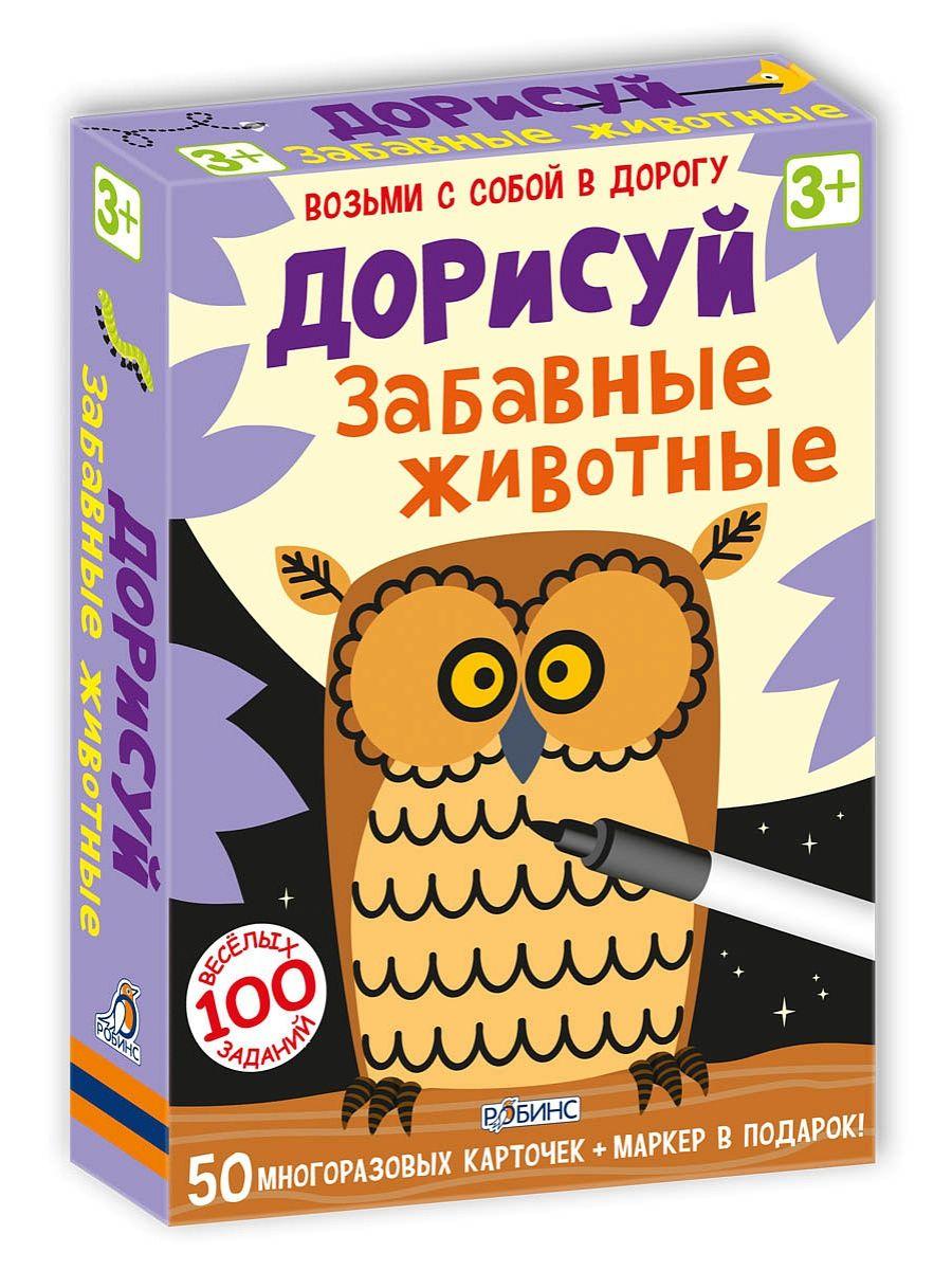 Купить Настольная игра Карточки Дорисуй. Забавные животные , Настольные игры для детей Робинс, Карточные игры
