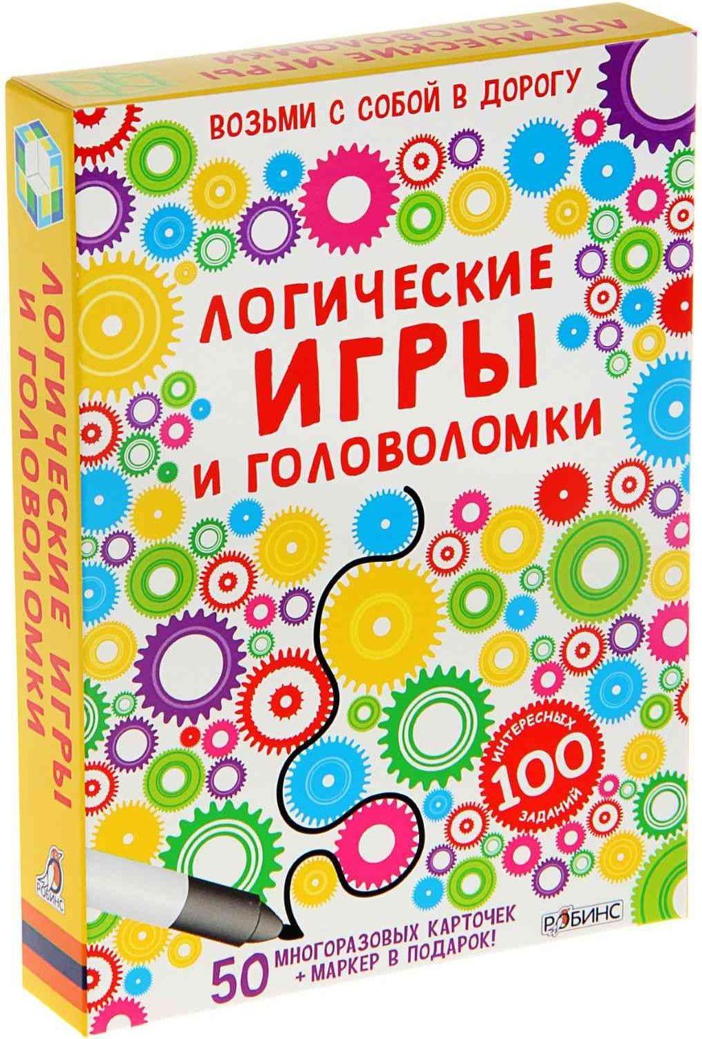 Купить Настольная игра Карточки. Логические игры и головоломки , Настольные игры для детей Робинс, Карточные