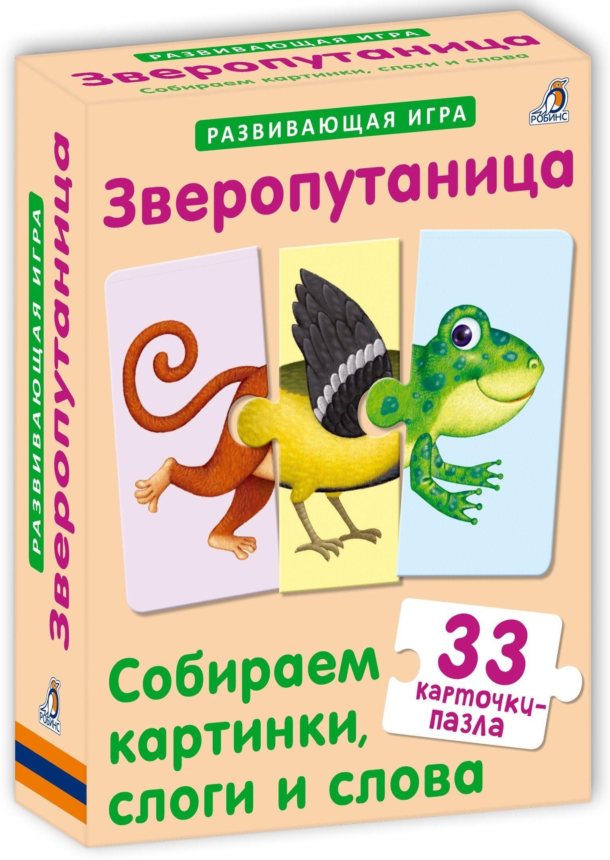 Купить Настольная игра Зверопутаница , Настольные игры для детей Робинс, Карточные игры