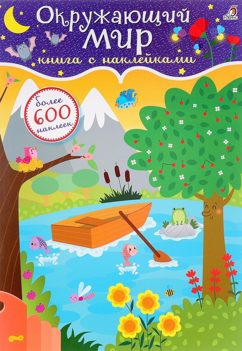 """Купить Робинс Настольная игра """"600 наклеек. Окружающий мир"""" в интернет магазине. Цены, фото, описания, характеристики, отзывы, обзоры"""