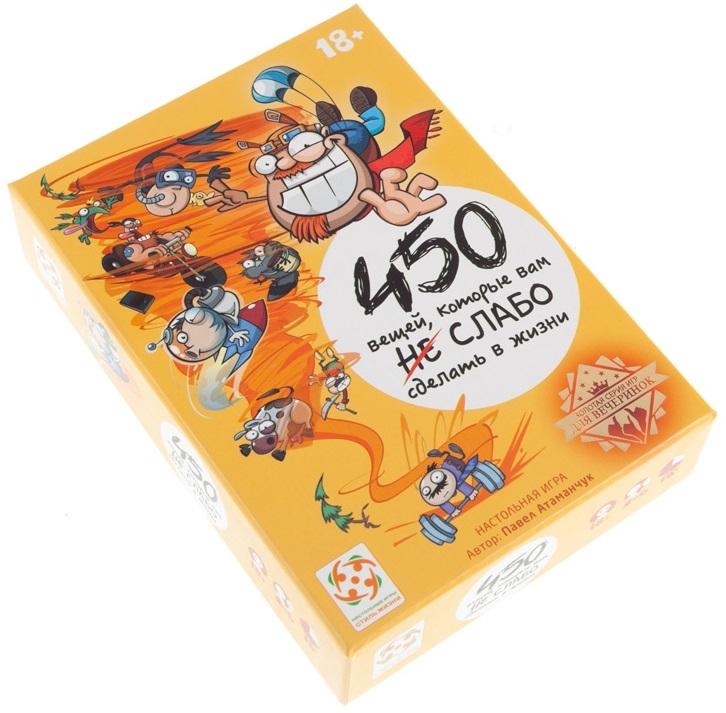 """Купить Стиль жизни Настольная игра """"450 вещей"""" в интернет магазине. Цены, фото, описания, характеристики, отзывы, обзоры"""