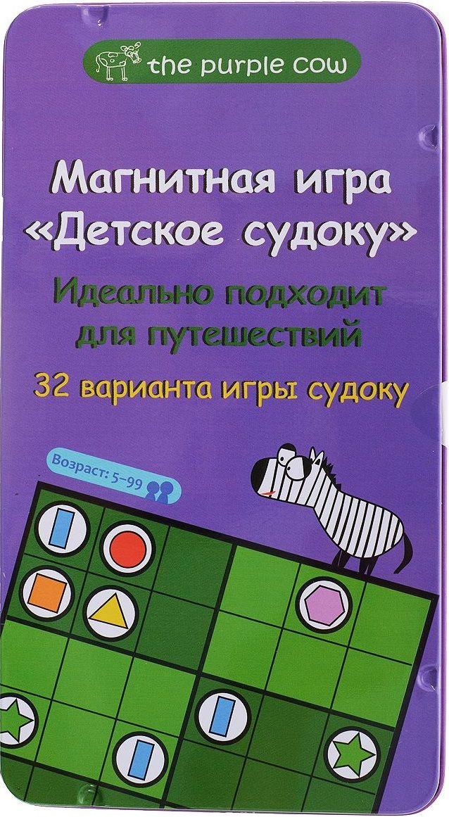Купить со скидкой Настольные игры для детей The Purple Cow
