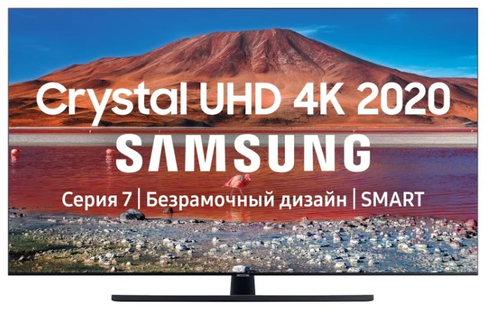 Телевизоры Samsung, UE65TU7500U 65 (2020)  - купить со скидкой