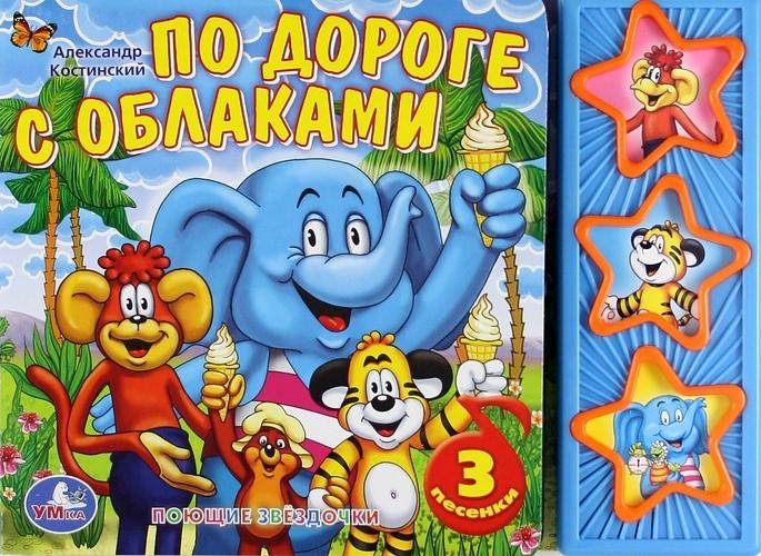 Купить Книга музыкальная Союзмультфильм. По дороге с облаками (3 кнопки), Детская литература Умка, Книги