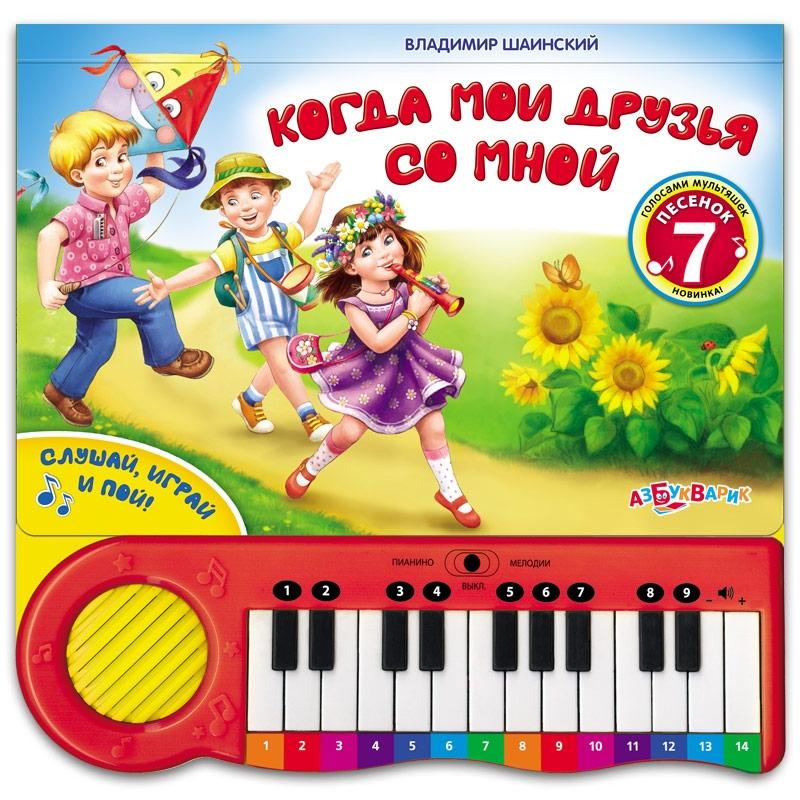 Купить Книга-пианино Когда со мной мои друзья , Детская литература Азбукварик, Книги