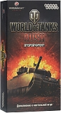 "Hobby World Настольная игра ""World of Tanks: Rush. Второй Фронт"" (World of Tanks: Rush – Second Front ) ДОПОЛНЕНИЕ"